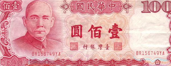 mệnh giá tiền trung quốc