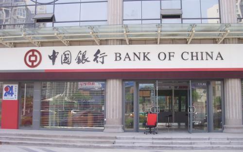 ngân hàng ở trung quốc