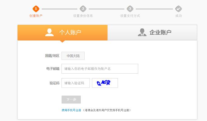 Tạo tài khoản Alipay