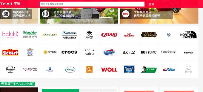 Tmall chuyên cung cấp các sản phẩm chính hãng từ nhiều thương hiệu khác nhau